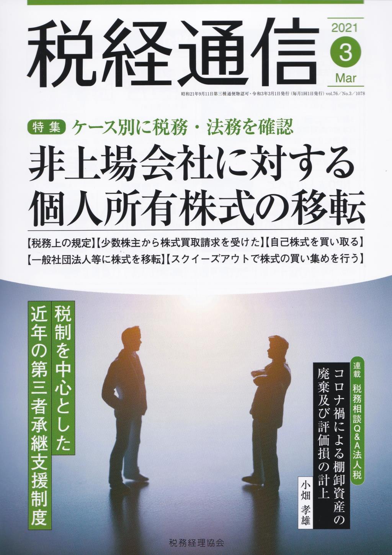 税経通信 VOL.76/No.3/1078/2021.3