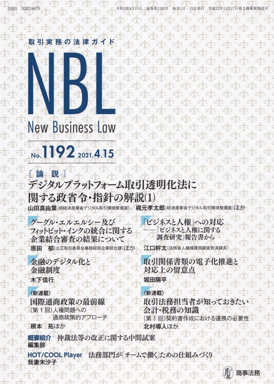 NBL No.1192 2021.4.15