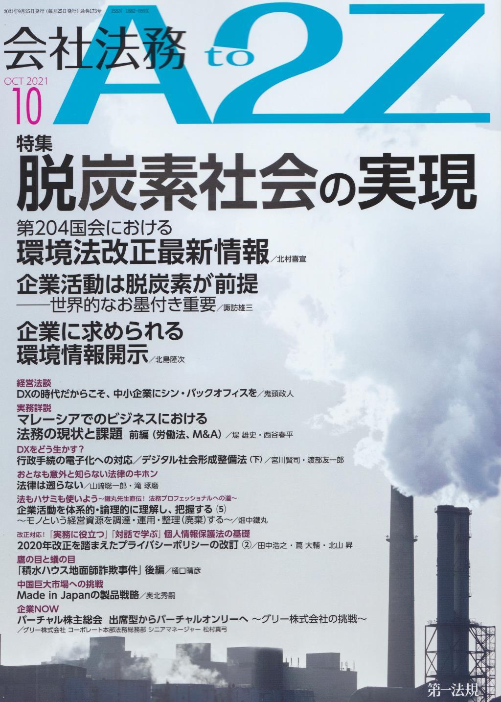 会社法務A2Z 2021年10月号 通巻173号