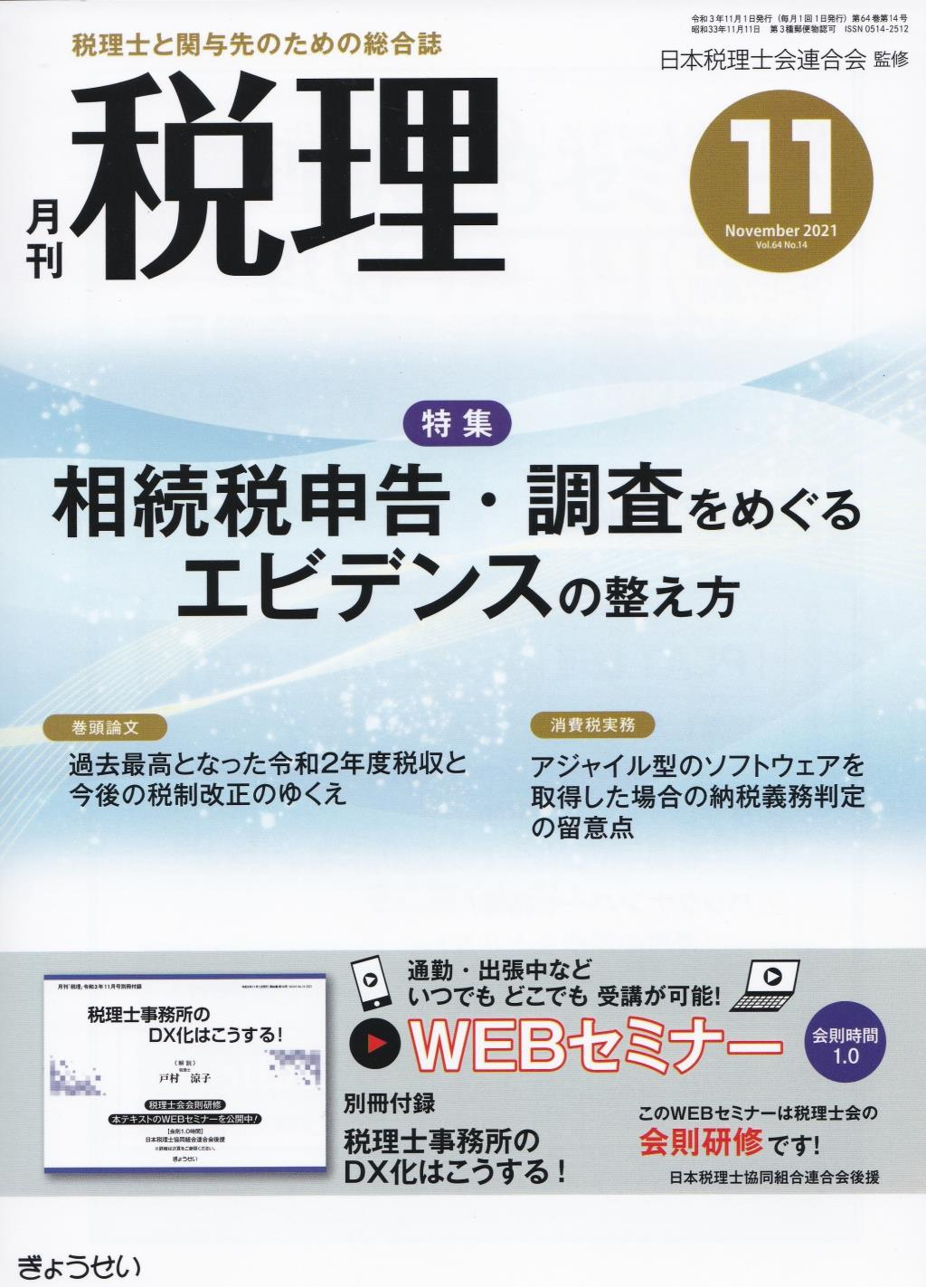 月刊 税理 2021年11月号(第64巻第14号)