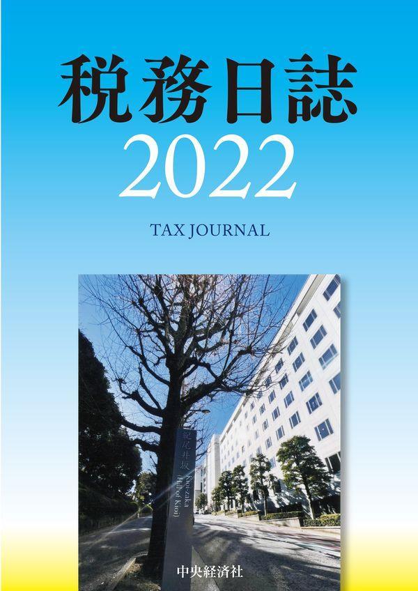 税務日誌 2022