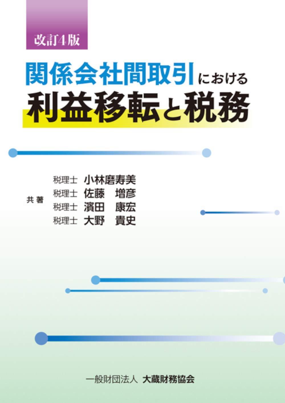 関係会社間取引における利益移転と税務〔改訂4版〕
