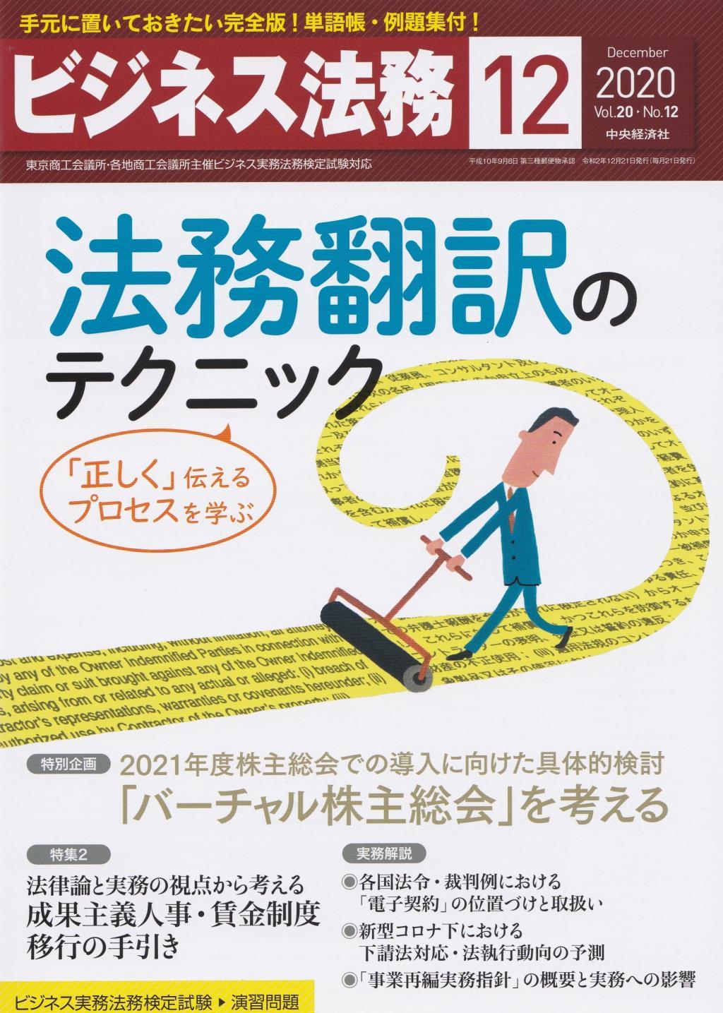 ビジネス法務 2020/12 Vol.20 No.12