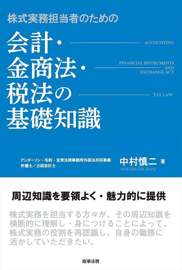 株式実務担当者のための会計・金商法・税法の基礎知識