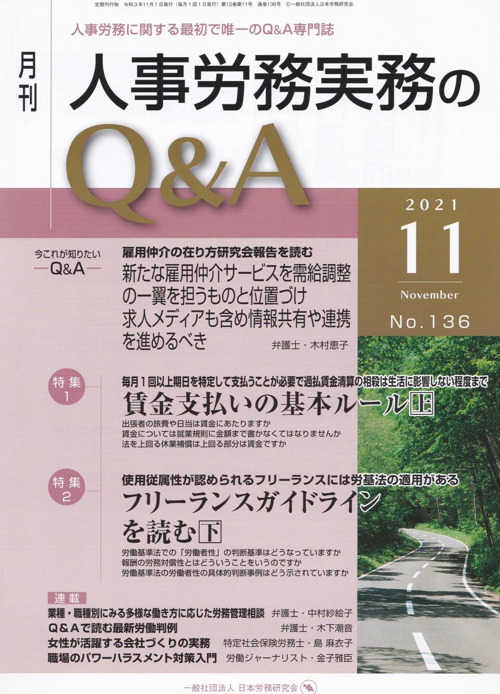 月刊 人事労務実務のQ&A 2021年11月号 No.136