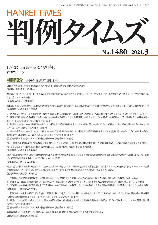 判例タイムズ No.1480 2021年3月号
