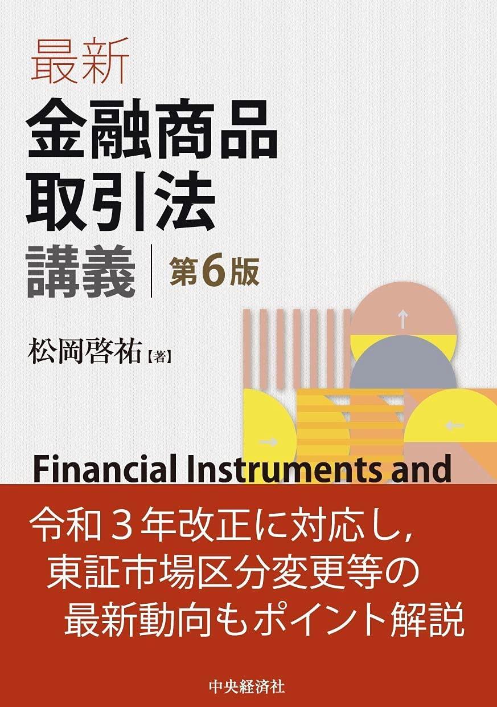 最新金融商品取引法講義〔第6版〕