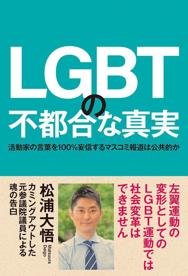 LGBTの不都合な真実