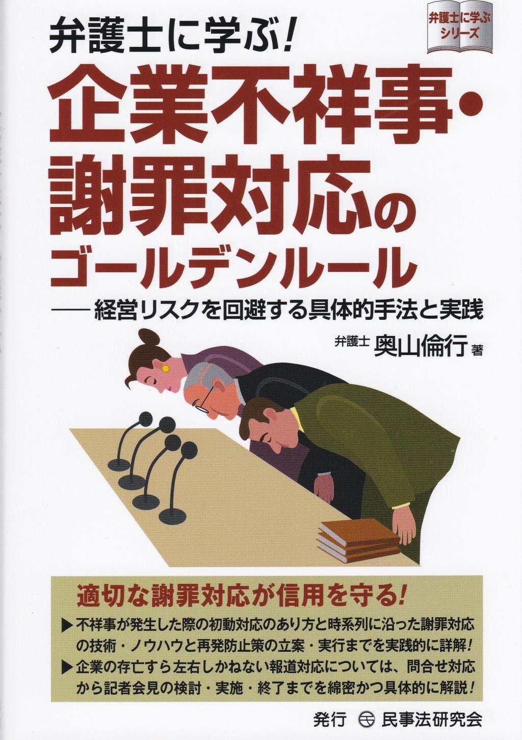 弁護士に学ぶ!企業不祥事・謝罪対応のゴールデンルール