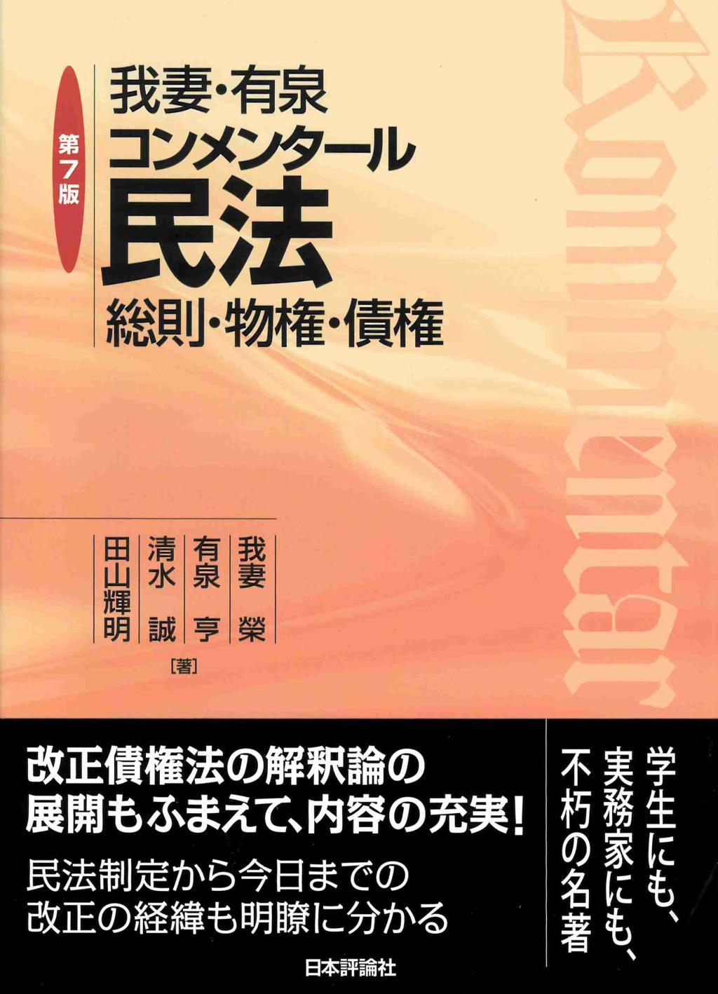 我妻・有泉コンメンタール民法 総則・物権・債権〔第7版〕
