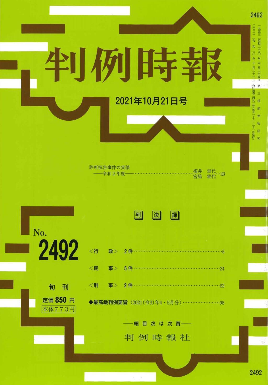 判例時報 No.2492 2021年10月21日号