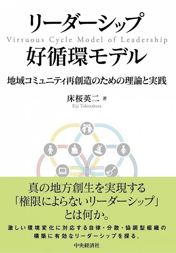 リーダーシップ好循環モデル
