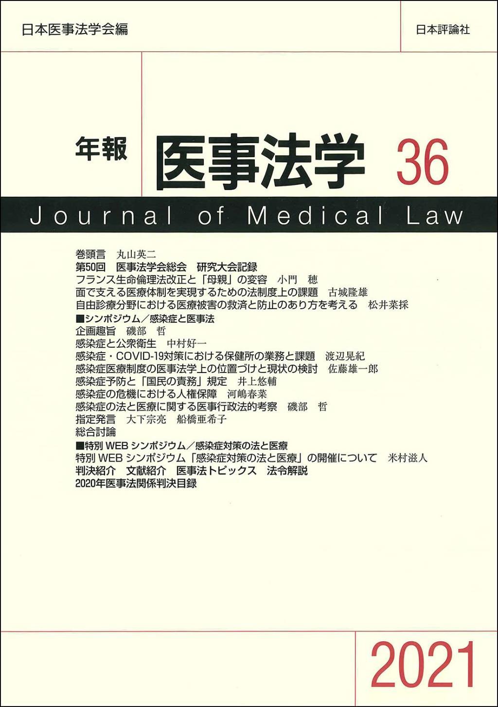 年報医事法学 第36号