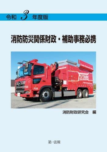消防防災関係財政・補助事務必携 令和3年度版