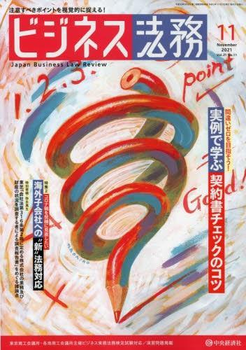 ビジネス法務 2021/11 Vol.21 No.11