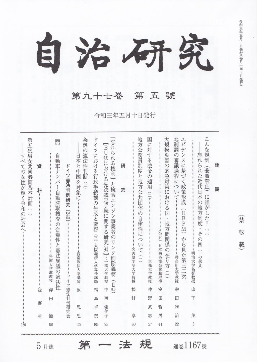 自治研究 第97巻 第5号 通巻1167号 令和3年5月号
