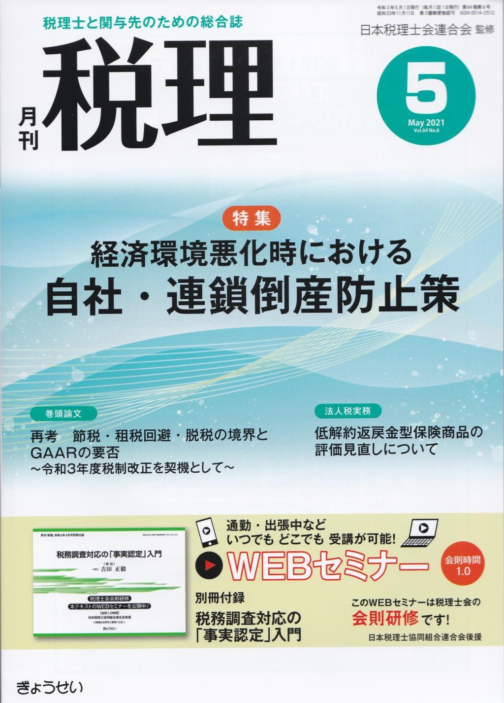 月刊 税理 2021年5月号(第64巻第5号)