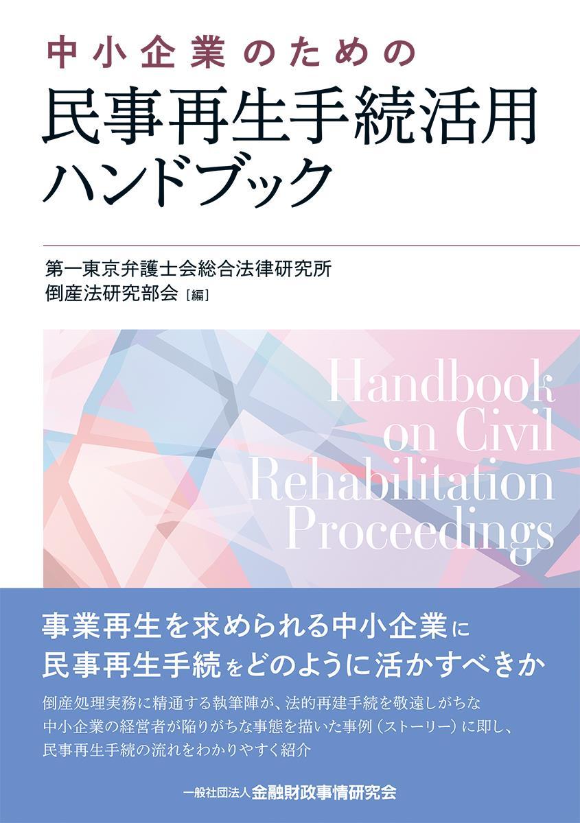 中小企業のための民事再生手続活用ハンドブック