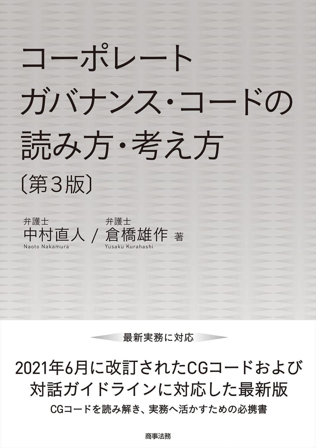 コーポレートガバナンス・コードの読み方・考え方〔第3版〕