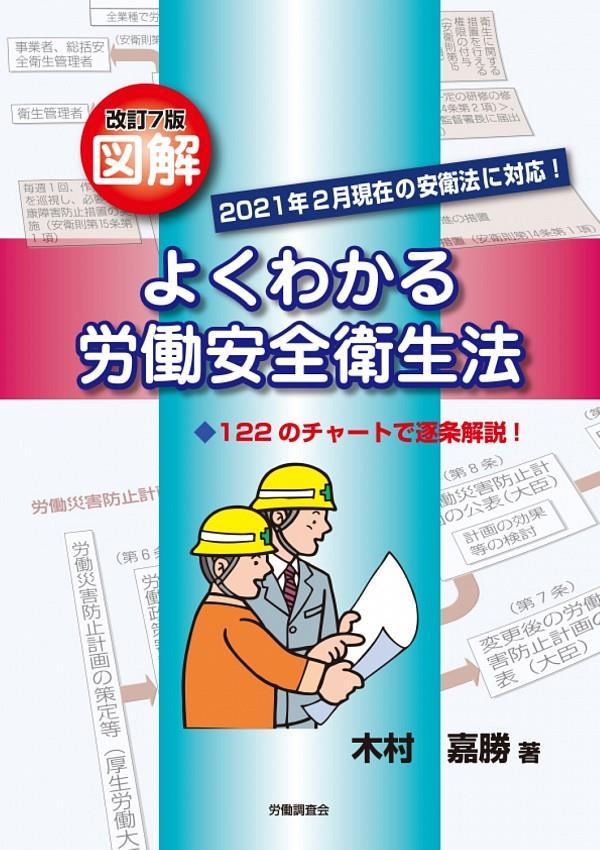 図解よくわかる労働安全衛生法〔改訂7版〕