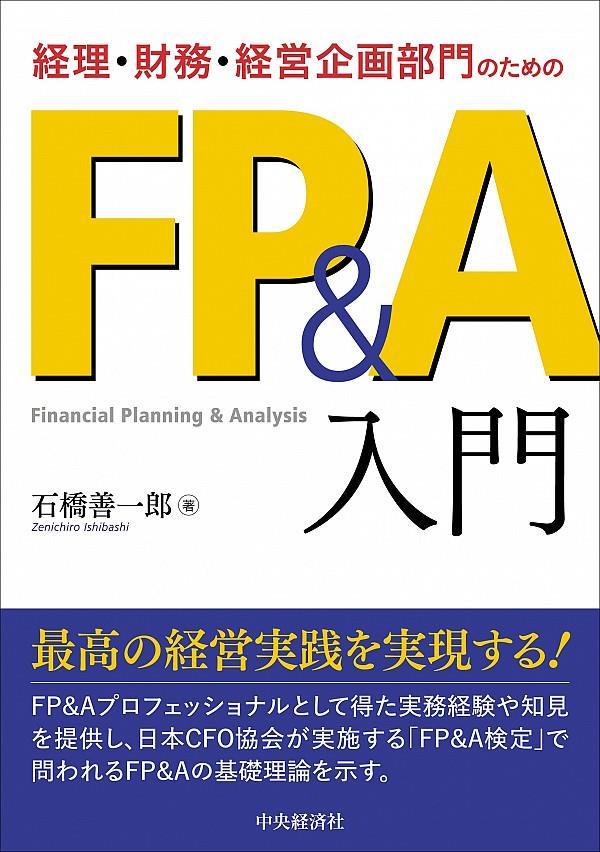 経理・財務・経営企画部門のためのFP&A入門