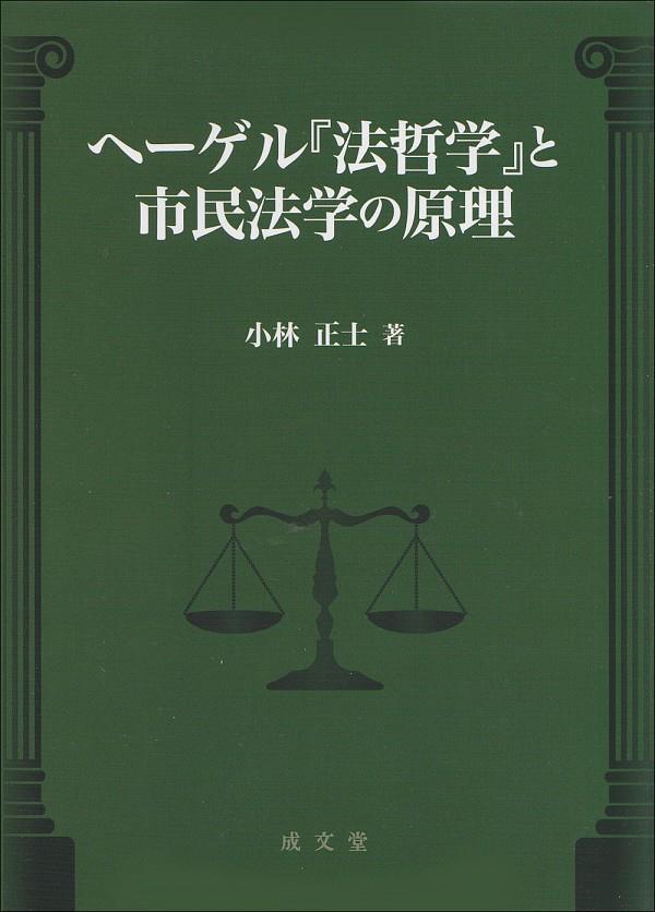 ヘーゲル『法哲学』と市民法学の原理
