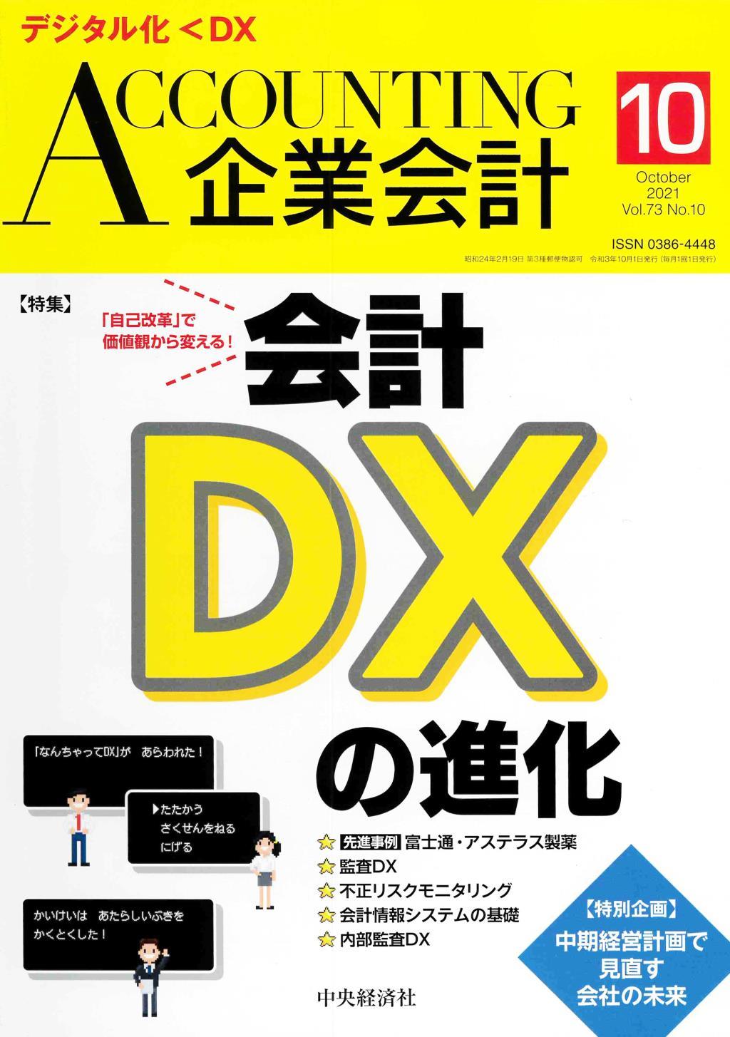 企業会計10月号 2021/Vol.73/No.10