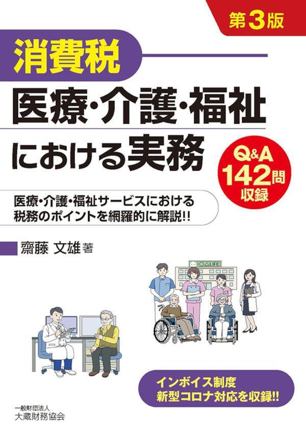 消費税 医療・介護・福祉における実務〔第3版〕