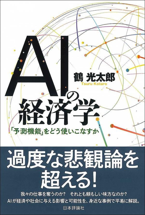 AIの経済学