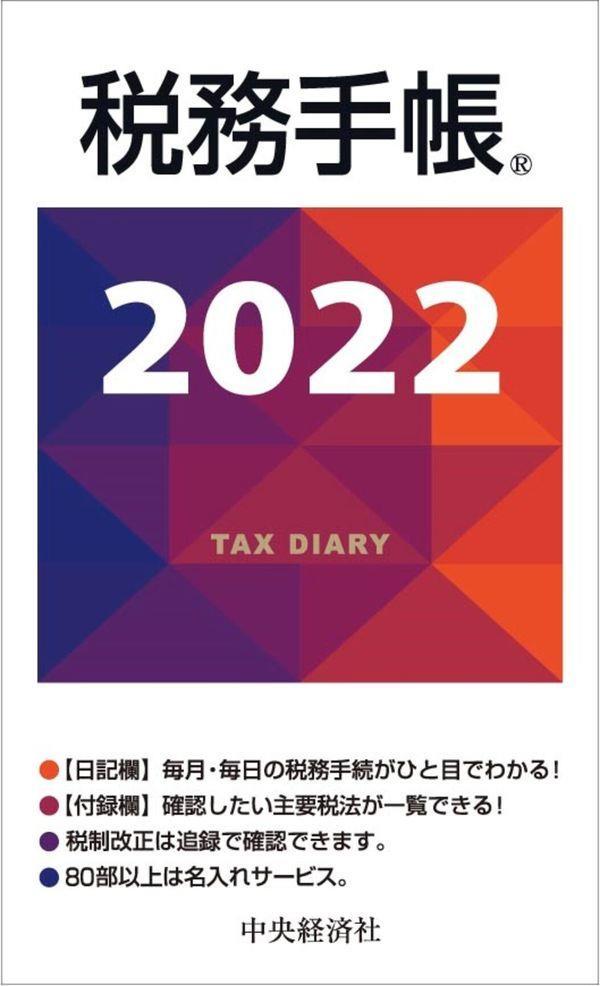税務手帳 2022年版