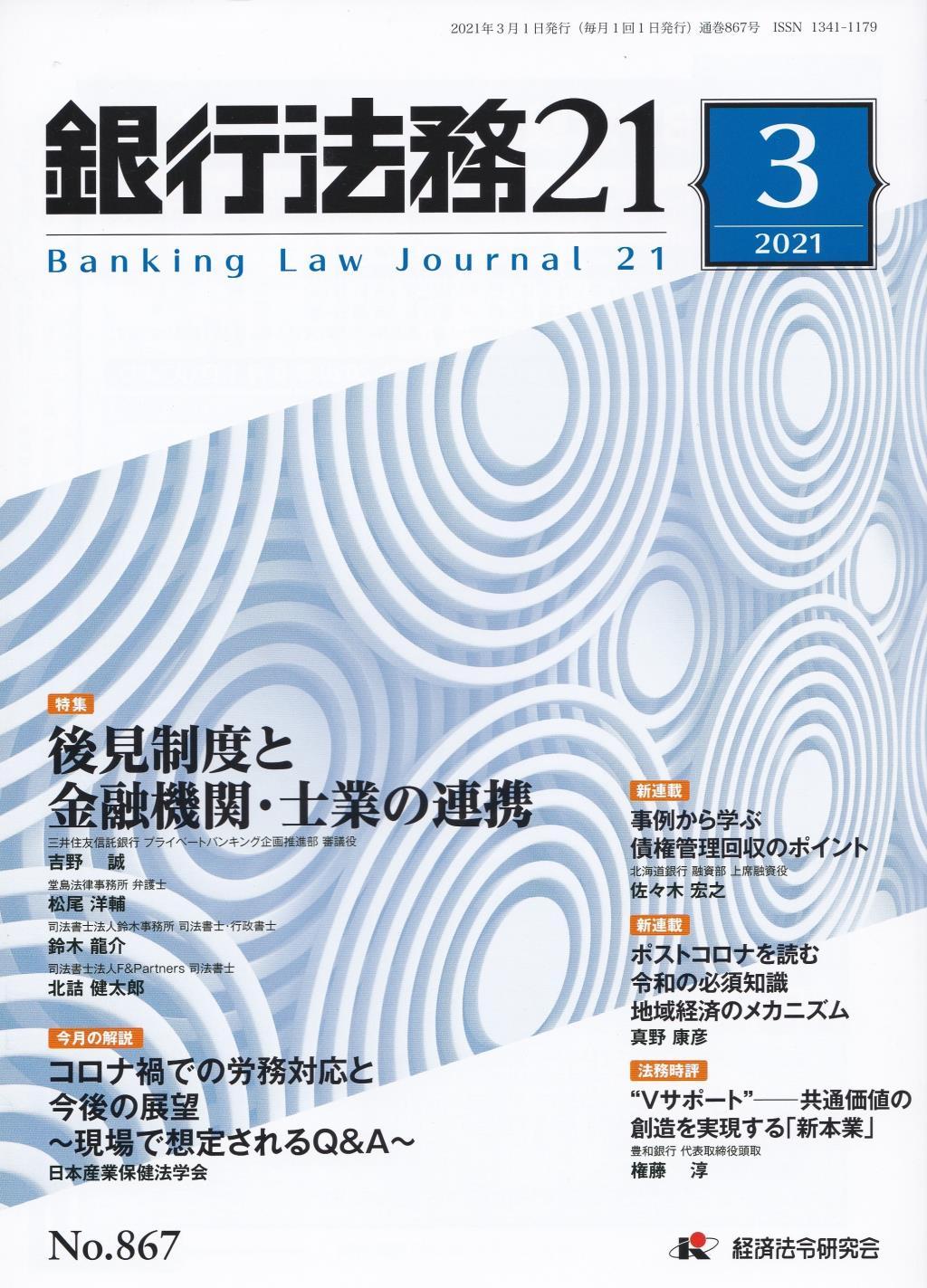 銀行法務21 2021年3月号 第65巻第3号(通巻867号)