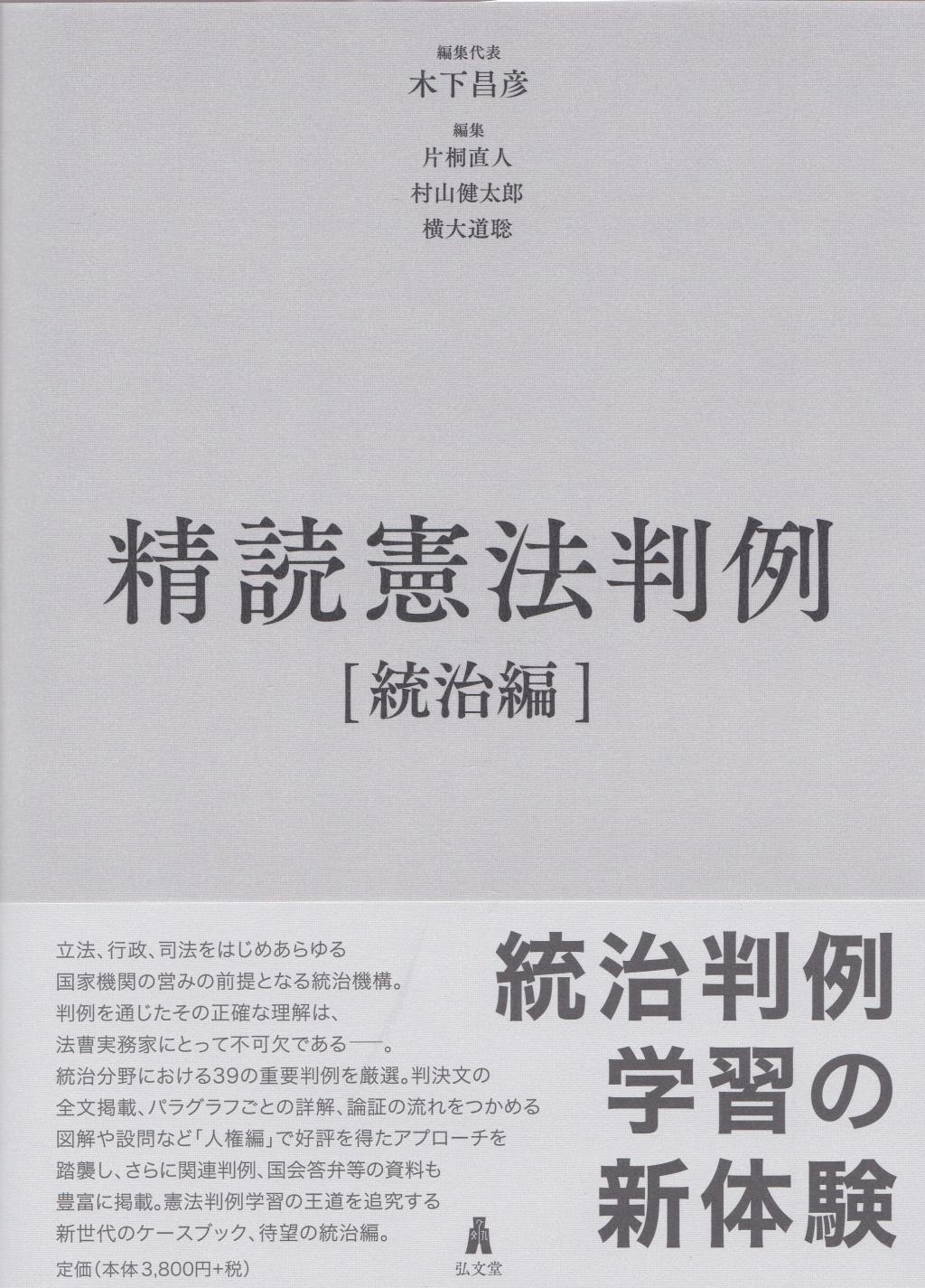 精読憲法判例[統治編]
