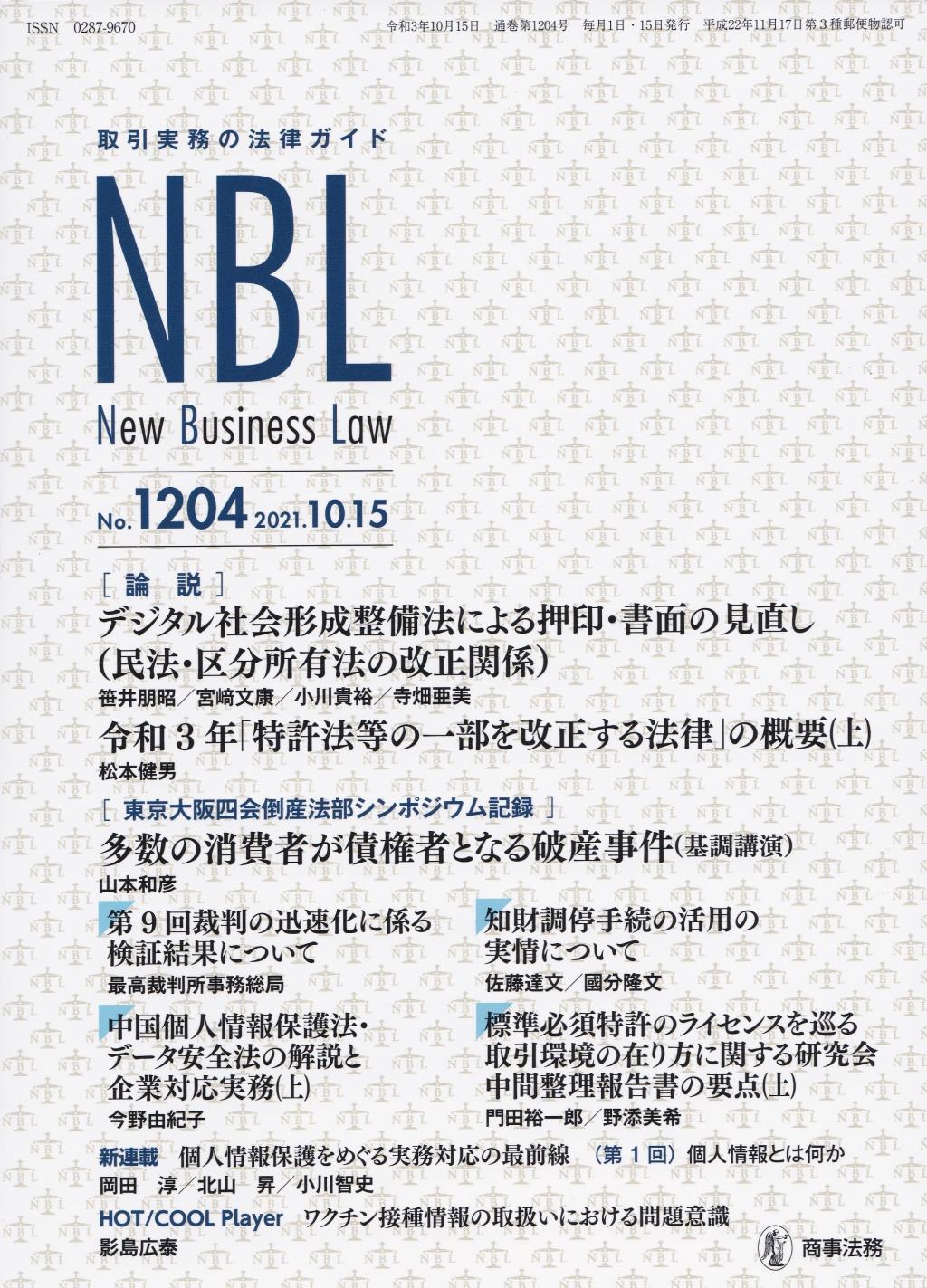 NBL No.1204 2021.10.15