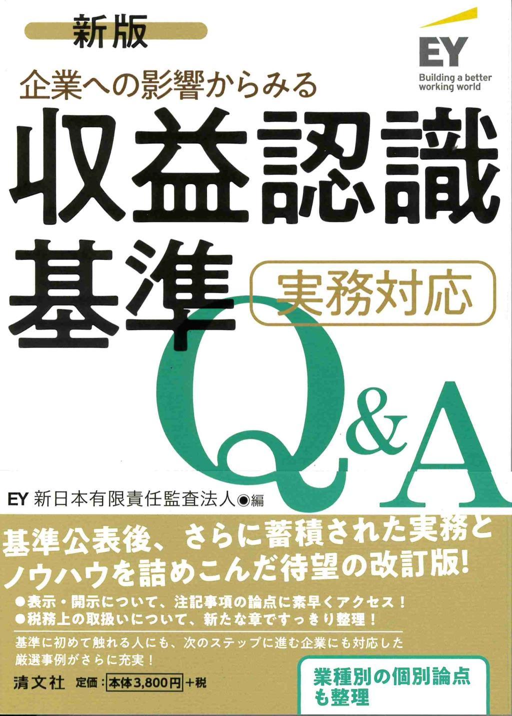 収益認識基準 実務対応Q&A〔新版〕