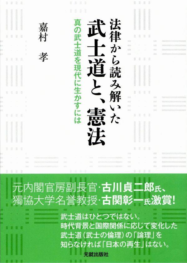 法律から読み解いた武士道と、憲法