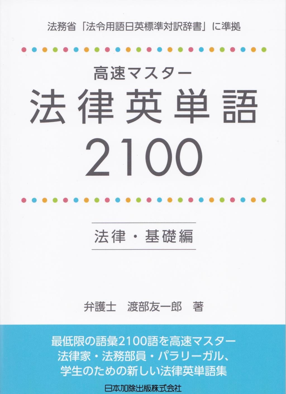 法律英単語2100 法律・基礎編