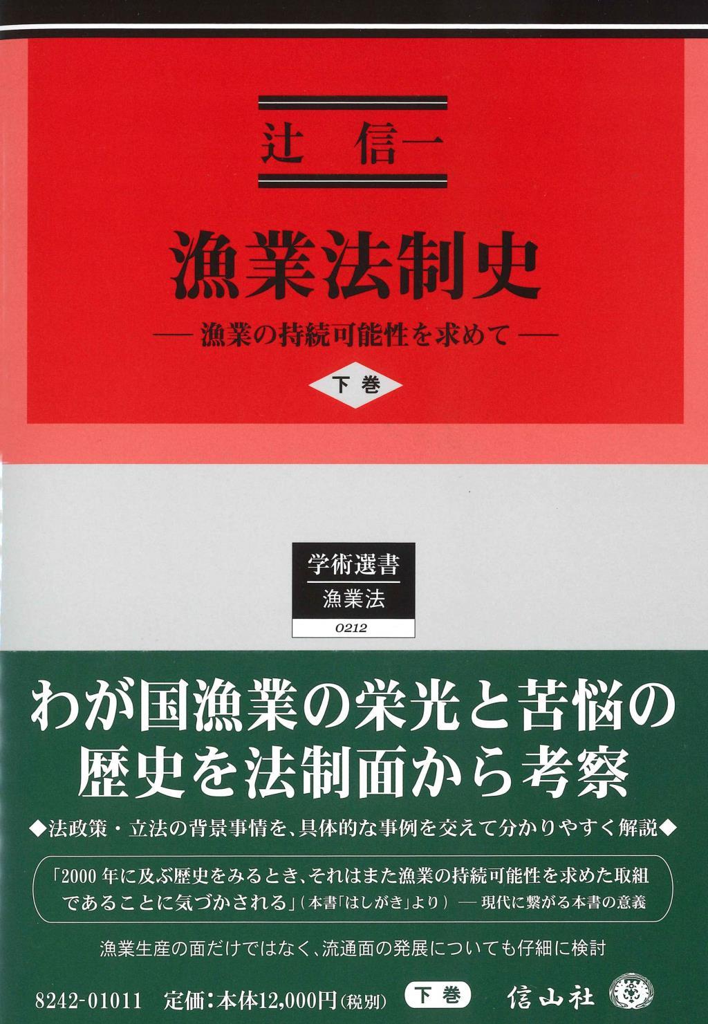 漁業法制史(下巻)