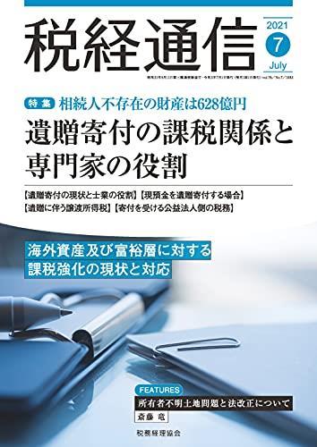 税経通信 VOL.76/No.7/1082/2021.7