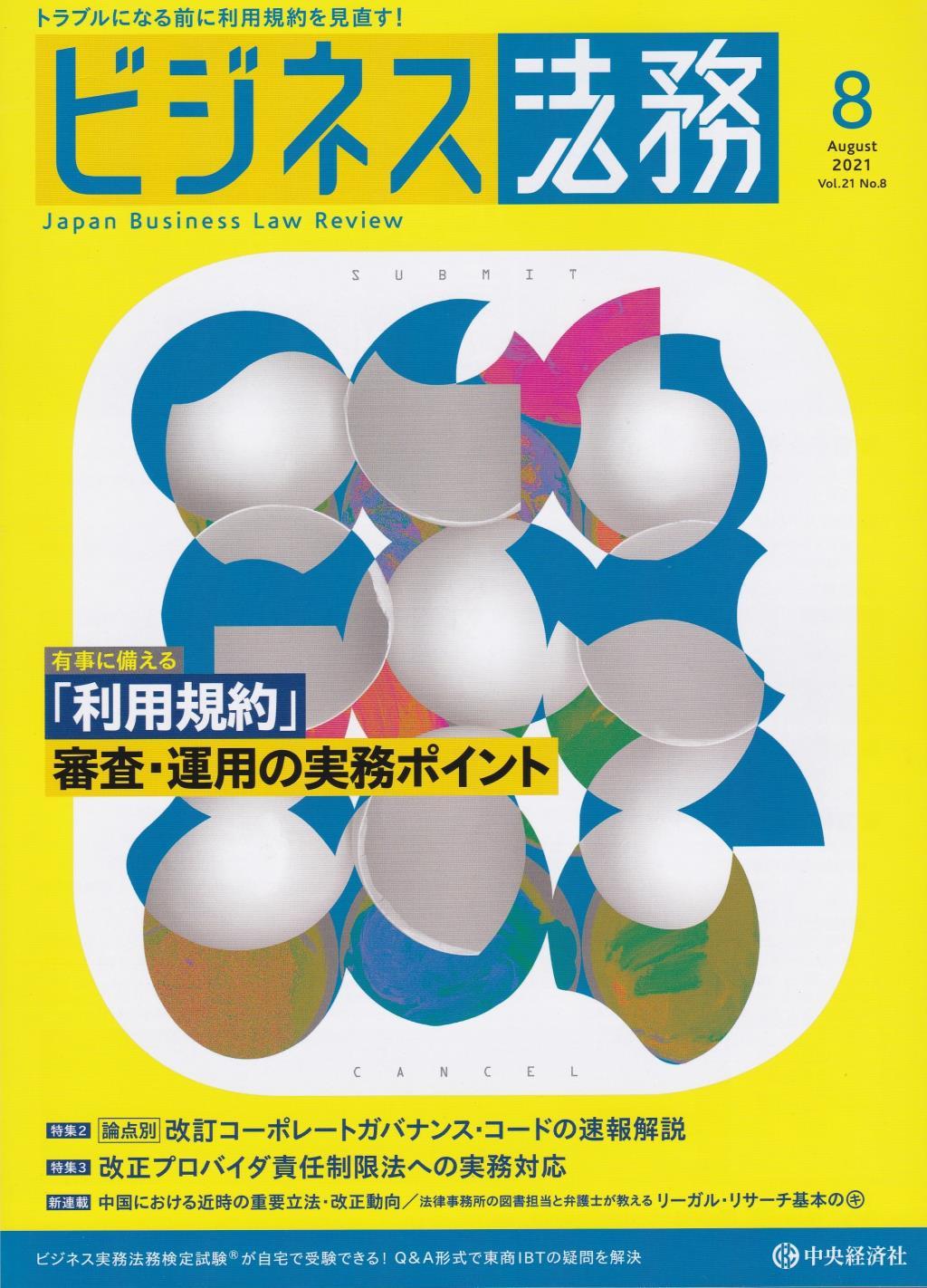 ビジネス法務 2021/8 Vol.21 No.8