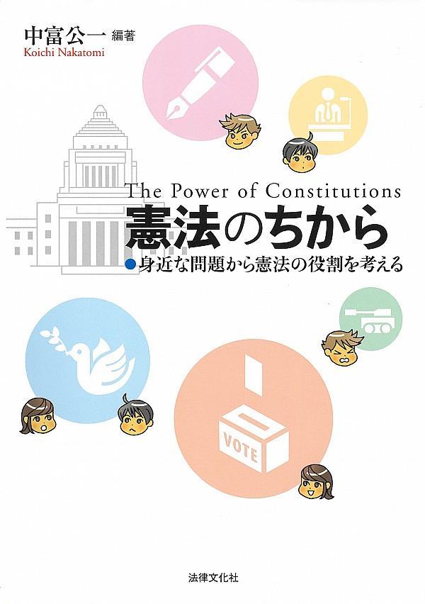 憲法のちから