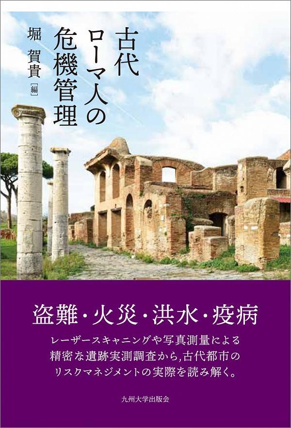 古代ローマ人の危機管理