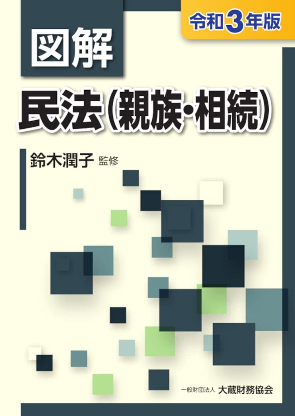 図解 民法(親族・相続)令和3年版
