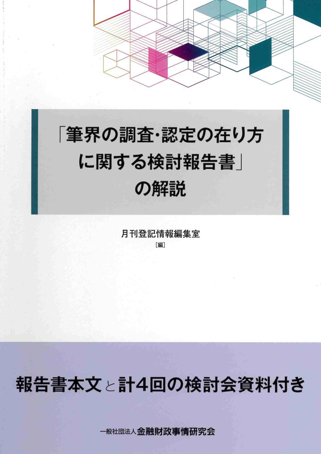 「筆界の調査・認定の在り方に関する検討報告書」の解説