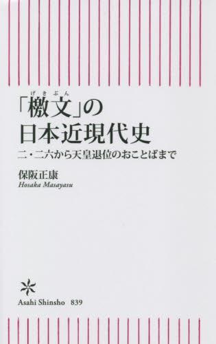 「檄文」の日本近現代史