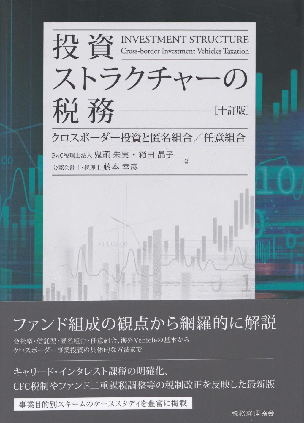 投資ストラクチャーの税務〔十訂版〕