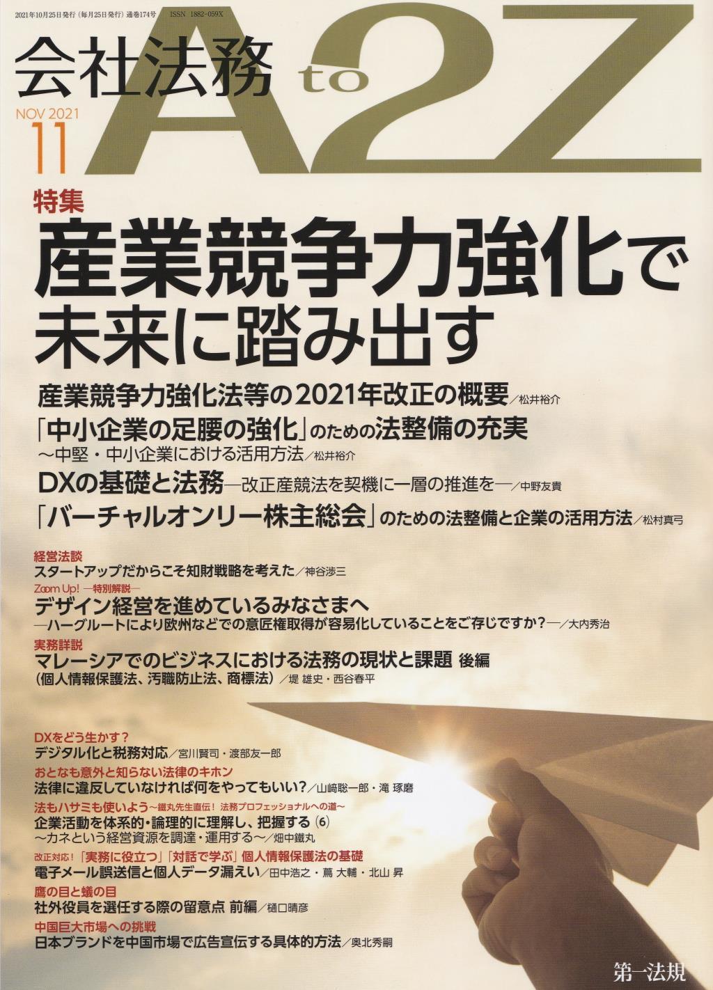 会社法務A2Z 2021年11月号 通巻174号