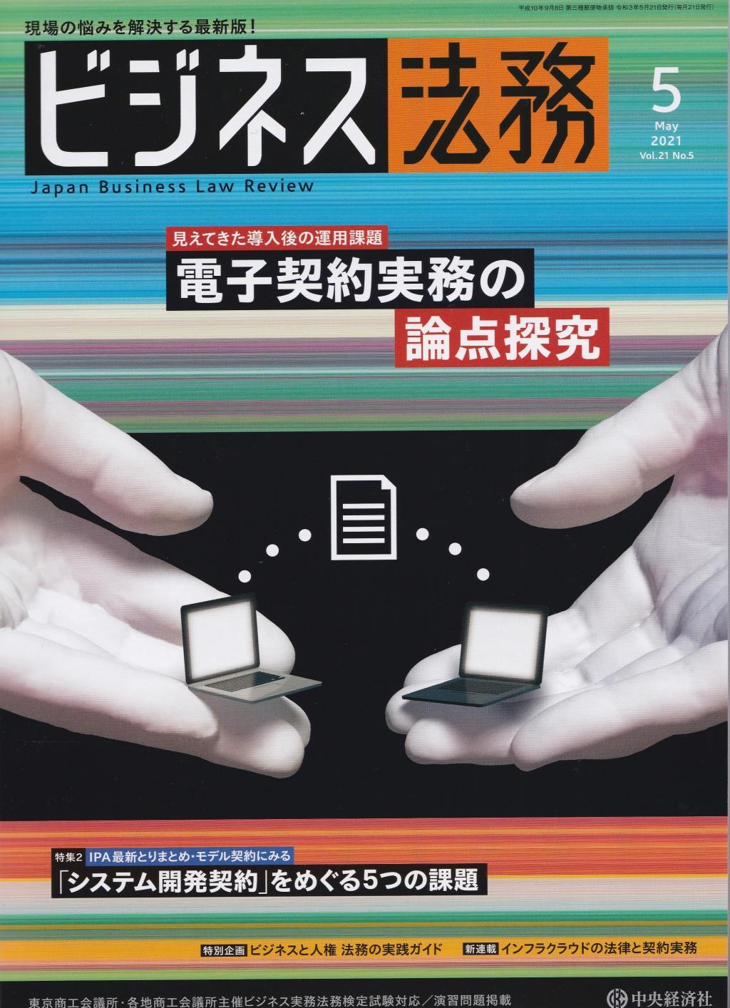 ビジネス法務 2021/5 Vol.21 No.5