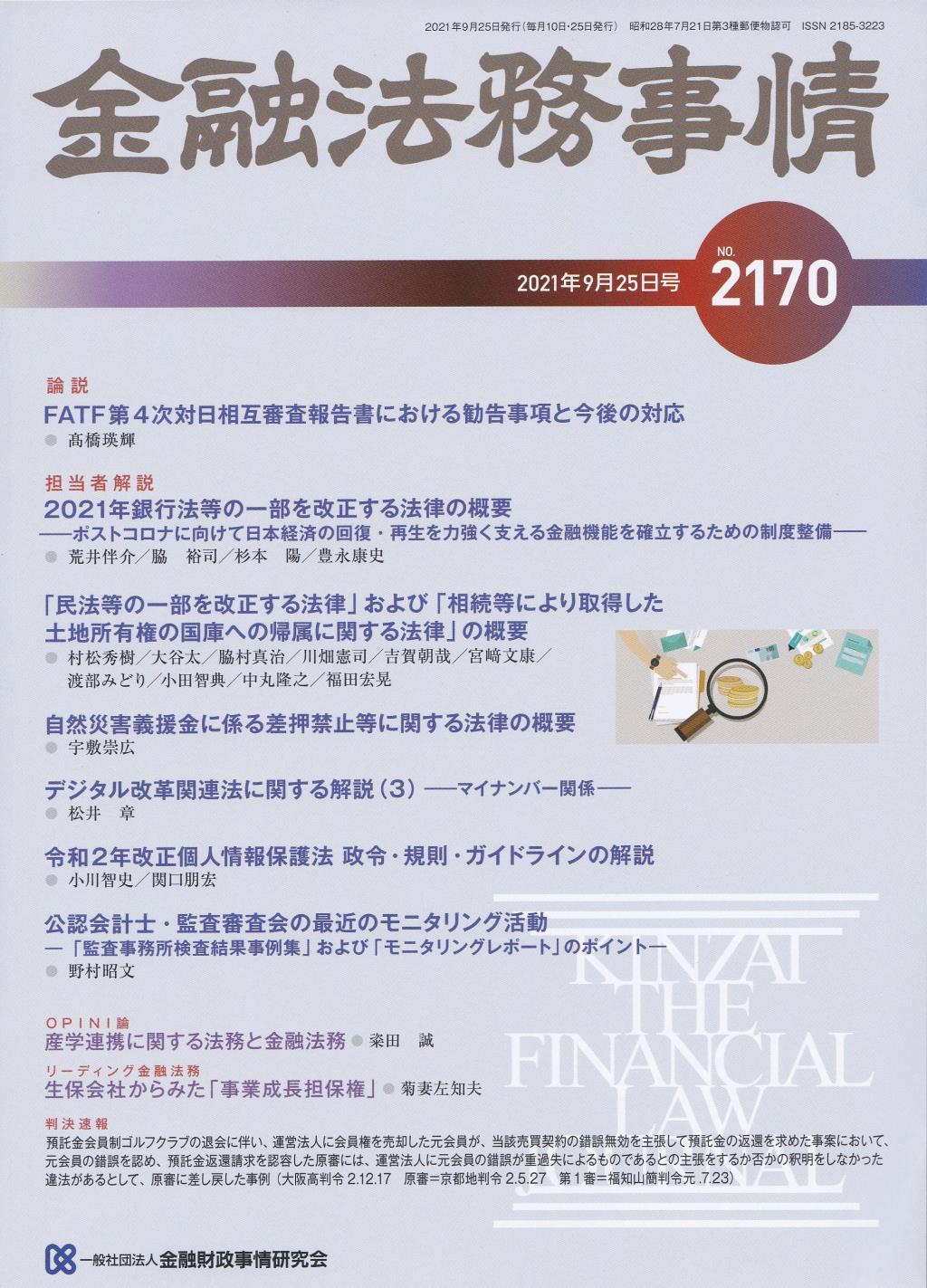 金融法務事情 No.2170 2021年9月25日号