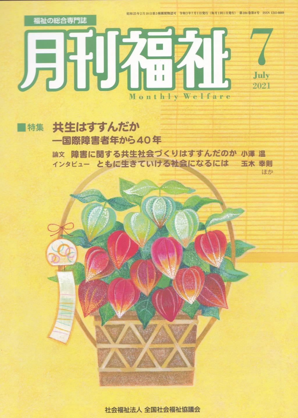 月刊福祉 2021年7月号 第104巻 第8号