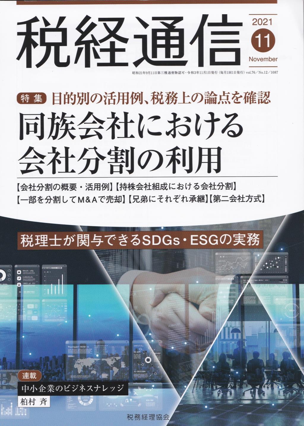税経通信 VOL.76/No.12/1087/2021.11
